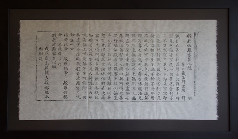 The Print of One Block of the Tripitaka Koreana